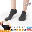細針超薄船型襪 細針短襪 休閒襪 薄襪 ...