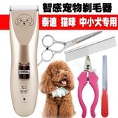 寵物剃毛器 泰迪貓咪小狗狗剃毛器理發器修剪機推狗毛電推子寵物電推剪毛工具【快速出貨】