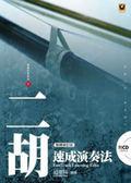 【小叮噹的店】全新 二胡系列.二胡速成演奏法(附CD)(繁體修訂版)