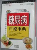【書寶二手書T5/醫療_LGR】糖尿病自療事典_蔡嘉一
