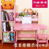 兒童寫字桌椅套裝小學生課桌椅家用兒童書桌書櫃組合男女孩可升降 NMS漾美眉韓衣