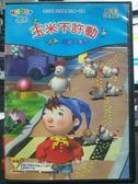 影音專賣店-P20-010-正版DVD*動畫【玉米不許動:小雞大集合】-3D動畫學習系列