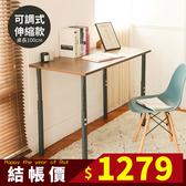 工作桌 可調高度 書桌 電腦桌 辦公桌 【F0084】Evie可調式伸縮款工作桌100CM(8色) 收納專科ac