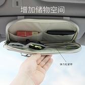 汽車遮陽板收納