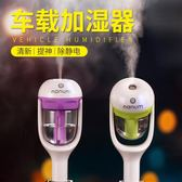 車載加濕器迷你點煙器式香薰精油噴霧器空氣凈化器車內消除異味 最後一天85折