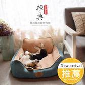 泰迪狗窩可拆洗寵物墊子大型中型小型犬比熊金毛狗狗用品床gogo購