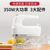 打蛋器電動家用小型大功率350W手持打發攪拌烘焙奶油和麵 育心館
