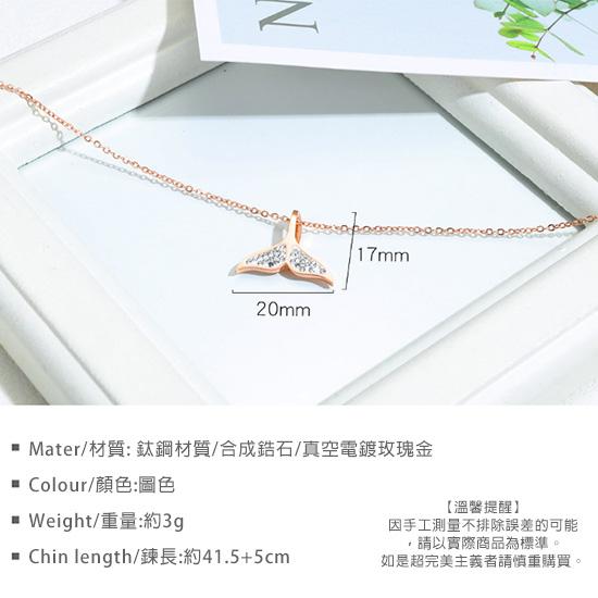 《QBOX 》FASHION 飾品【C19N1598】精緻秀氣簡約美人魚尾鑲鑽玫瑰金鈦鋼墬子項鍊