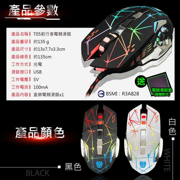 【免運費 送滑鼠墊!炫光電競滑鼠】4段DPI 有線滑鼠 滑鼠 電腦滑鼠 光學滑鼠 T05前列者