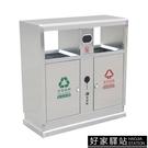 室外分類垃圾桶大號商用環衛小區果皮箱雙桶公園戶外垃圾箱不銹鋼 -好家驛站