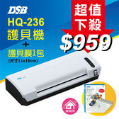 [迪士比DSB] 台灣原創 HQ-236 冷熱裱護貝機 A4 + 護貝膜 (套裝促銷價只要$959)