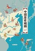 (二手書)中國歷史地圖