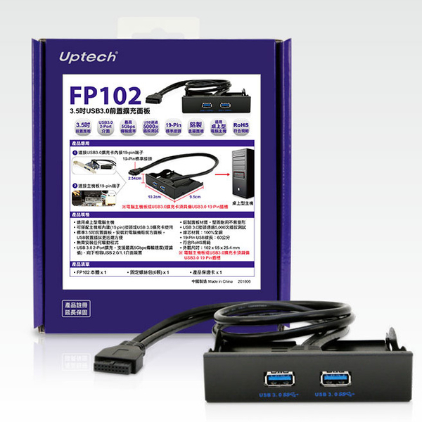 [ 中將3C ]   Uptech 登昌恆 FP102 3.5吋USB3.0前置擴充面板   FP102