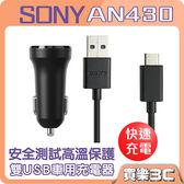 SONY 雙USB 車用充電器 AN430,附 TYPE C 線,支援快速充電,傳輸,更快更安全,神腦代理