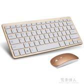 無線鍵盤滑鼠套裝充電超薄筆記本外接家用辦公電腦迷你小鍵盤 igo完美情人精品館
