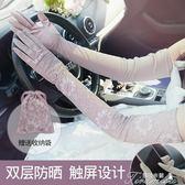 春季夏天雙層蕾絲長款防曬手套女士觸屏開騎車防滑遮陽臂套  提拉米蘇