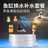 魚缸換水套裝電動換水器抽水軟管吸便清潔工具水族箱加水補水   琉璃美衣