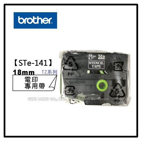 BROTHER STe-141 TZ系列 18mm電印專用標籤機色帶