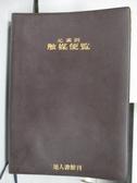 【書寶二手書T6/科學_NFZ】元素別-觸媒便覽_昭和49/民63_日文
