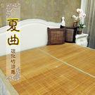 范登伯格 夏曲 碳化竹涼感加大雙人床蓆/涼蓆-6x6.2尺