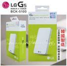韓國原廠配件包 LG G5 BCK-51...