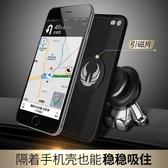 車載手機支架汽磁吸磁性多功能導航支撐架