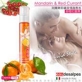 後庭潤滑液 按摩油 潤滑劑 義大利eaudesaples-Vivid Style阿爾卑斯礦泉香水柳橙紅醋栗75ml