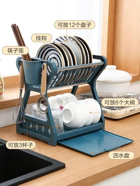 碗盤架 廚房置物架用具晾洗放瀝水碗架碗柜碗碟碗筷盤刀收納盒雙層餐具架全館促銷