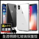 GS.Shop 裸機質感 玻璃保護殼iPhone 7/8 Plus X/XR/XS Max 全透明 保護殼 保護套玻璃殼