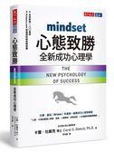 (二手書)心態致勝:全新成功心理學