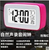 錄音鬧鐘多功能電子鐘錶自然聲音樂鬧鐘
