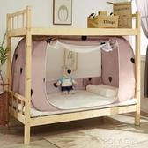 學生宿舍上下鋪床簾蚊帳一體式0.9m上下床免安裝遮光蒙古包子母床  ATF  雙十一鉅惠