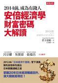 (二手書)2014前,成為有錢人:安倍經濟學財富密碼大解讀