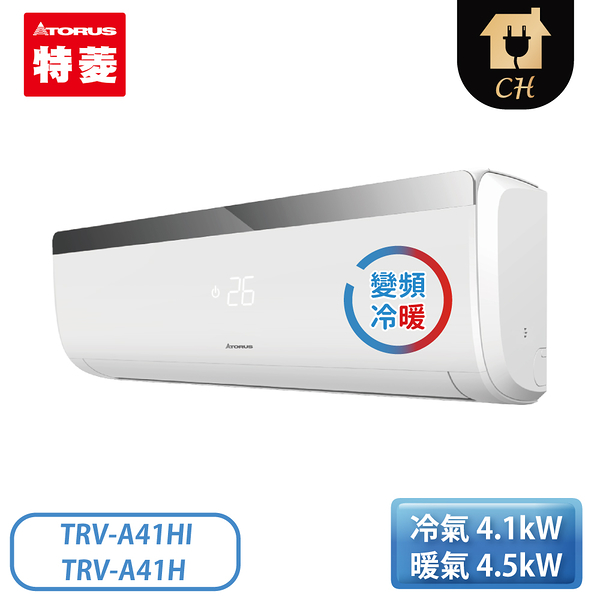 [Torus 特菱]5-7坪 SY系列 變頻冷暖一對一分離式冷氣 TRV-A41HI/TRV-A41H