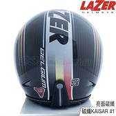LAZER 碳纖維 復古帽 KAISAR #1 亮面碳纖 內藏墨鏡|23番 安全帽 半罩 3/4罩 內襯全可拆
