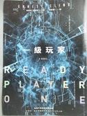 【書寶二手書T8/翻譯小說_OOC】一級玩家_恩斯特‧克萊恩