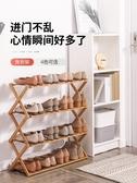 鞋架多層簡易家用經濟型竹架子宿舍門口收納神器免安裝折疊小鞋柜