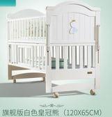 嬰兒床實木搖籃床拼接大床多功能歐式新生兒寶寶床bb床 法布蕾輕時尚igo