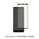 SONY Xperia 1 II 鋼化玻璃貼(一般滿版) 保護貼 玻璃貼 鋼化玻璃膜 抗防爆 螢幕保護貼