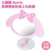 美樂蒂粉彩桌上化妝鏡 台灣製 Sanrio 三麗鷗[蕾寶]