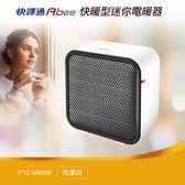 快譯通Abee 迷你陶瓷式電暖器-白色 PTC-MINIW