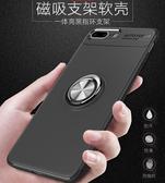 iPhone 8 Plus 手機殼 磁吸隱形指環支架 全包邊創意防摔保護套 矽膠軟殼 磁吸車載 保護殼 iPhone8