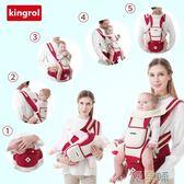 抱娃腰凳嬰兒背帶新生兒寶寶前橫抱式小孩抱娃神器腰凳  嬡孕哺