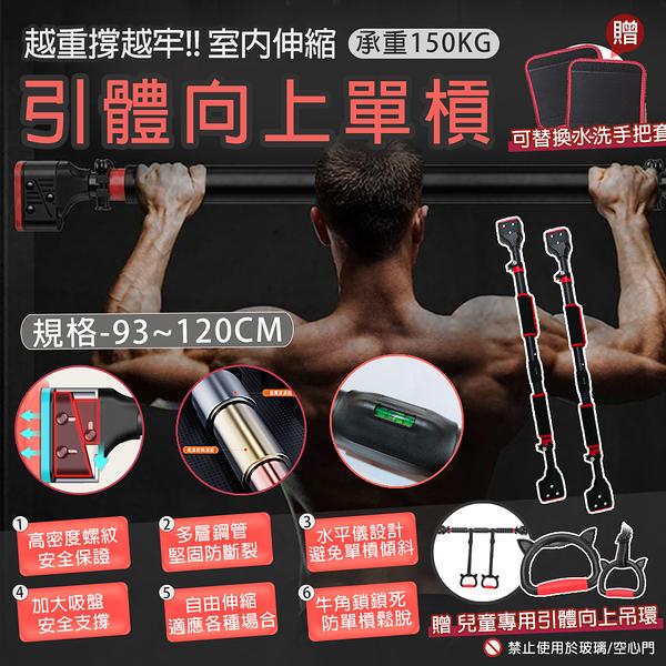 【TAS】新款 室內健身專用【93~120CM】引體向上單槓 含兒童引體向上吊環一套 D83013 D83014