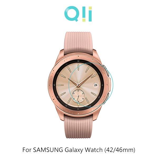 兩片裝 Qii SAMSUNG Galaxy Watch 42/46mm 玻璃貼 鋼化玻璃貼 自動吸附 2.5D弧邊 手錶保護貼