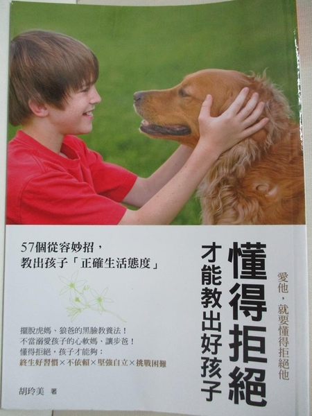 【書寶二手書T8/親子_GOT】懂得拒絕,才能教出好孩子-57個從容妙招_胡玲美
