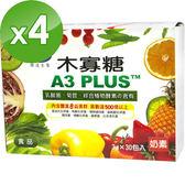 【BuDer標達】A3PLUS木寡糖(3g *30包裝入)4入組