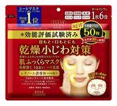 【京之物語】日本製KOSE深層角質清潔純國產米保濕面膜(五十回分)大容量-日本限定