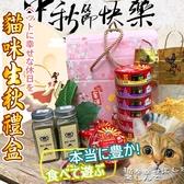 此商品48小時內快速出貨》中秋禮盒(旗魚粉、丁香魚粉、開運貓罐、逗貓棒、貓玩具)