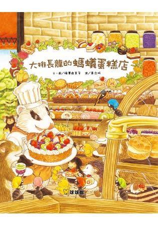 大排長龍的螞蟻蛋糕店